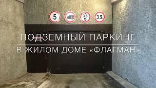 "Скидки на паркинг в ЖК ""Флагман"""