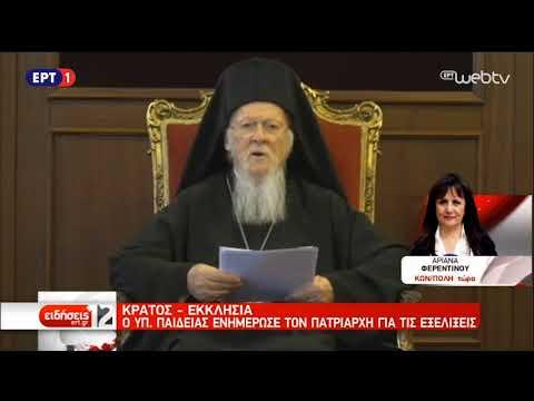 Συνάντηση του Οικουμενικού Πατριάρχη με τον Υπ. Παιδείας | 10/11/2018 | ΕΡΤ