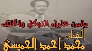 تحميل اغاني اجمل جلسات الفنان محمد احمد الخميسي _ يامن عليك التوكل والخلف _ كامله MP3