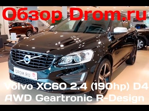 вольво-хс60 t5 drive-e (245 л.с.).комплектации и цены