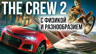 The Crew 2 - C ФИЗИКОЙ и разнообразием I E3 2017