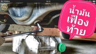 DIY.EP 216 เคล็ดลับการเปลี่ยนถ่ายน้ำมันเฟืองท้ายไทรทัน ปาเจโร่ Change Gear Oil /Triton