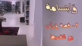 بيع التقسيط بين الإمام الألباني رحمه الله والشيخ ربيع المدخلي