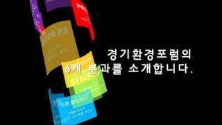 경기환경포럼 창립총회 소개