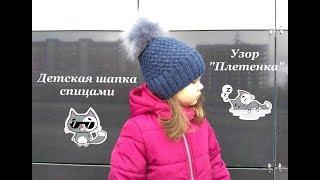 Вязание плетенка шапка