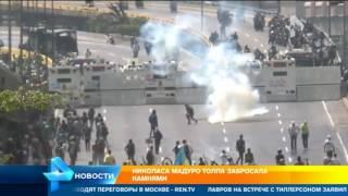 Президента Венесуэлы Мадуро толпа забросала камнями