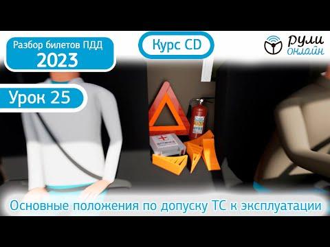 Курс CD - Б 25. Разбор билетов ПДД 2021 на тему Основные положения по допуску ТС к эксплуатации