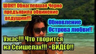 Дом 2 Новости 23 Октября 2018 (23.10.2018) Раньше Эфира