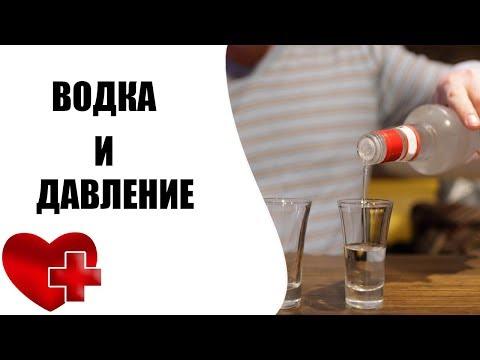 Как водка влияет на давление?