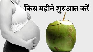 नारियल पानी गर्भावस्था में कब शुरू करना चाहिए | When To Start Coconut Water During Pregnancy