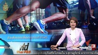 ที่นี่ Thai PBS - ที่นี่ Thai PBS : ข้อสังเกตเลือกรองเท้ากีฬา (27 พ.ค. 59)