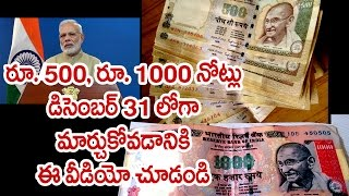 How to exchange old 500 and 1000 rupees notes