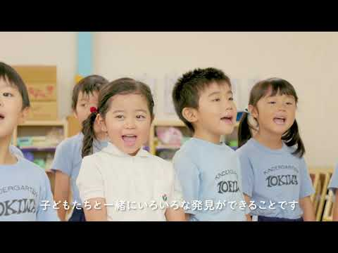 学校法人 明角学園  ときわ幼稚園 | 板橋区