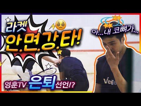 [영훈TV] 스쿼시치다가 얼굴에 케첩바르고 다친척 몰카ㅋㅋㅋ반응꿀잼!!