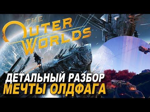 FALLOUT ЗДОРОВОГО ЧЕЛОВЕКА? The Outer Worlds - Детальный разбор мира игры