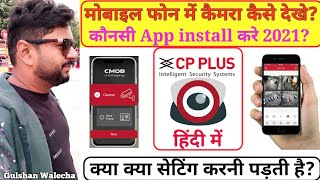 cp plus cctv camera connect to mobile app - TH-Clip