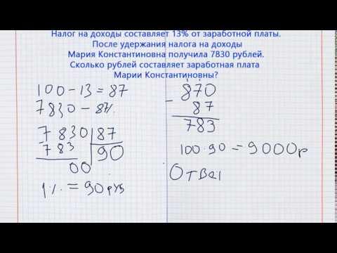 Базовй ЭГЭ по математике Занание номер 3. Задача на проценты