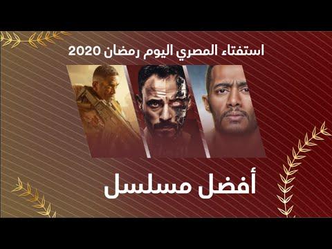استفتاء المصري اليوم | أفضل مسلسل في رمضان 2020