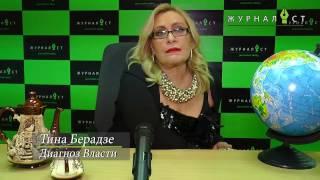 Откровенный разговор с доктором Тиной Берадзе: «Диагноз власти. Надежда Савченко»