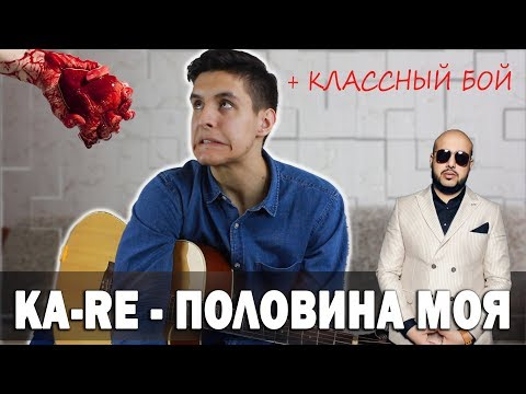 Как играть: KA-RE - ПОЛОВИНА МОЯ на гитаре (Супер бой, аккорды, перебор, разбор песни)