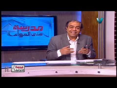 رياضة 3 إعدادي حلقة ( مراجعة ليلة امتحان الجبر ) أ عادل عبد الموجود 11-05-2019