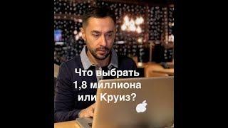 Консультация: Что выбрать 1,8 миллиона рублей или поездку в Круиз?