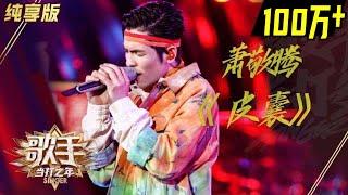 【单曲纯享】萧敬腾《皮囊》《歌手2020》当打之年【湖南卫视官方HD】