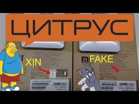 Цитрус. Магазин вне закона. Xiaomi