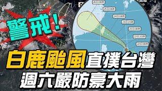 做好防颱準備!氣象局:白鹿颱風侵台機率高