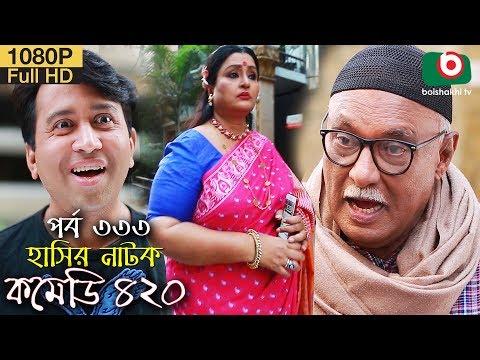হাসির নতুন নাটক - কমেডি ৪২০ | Bangla Natok Comedy 420 EP 333 | AKM Hasan, Ahona, Jamil- Serial Drama