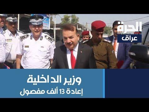 شاهد بالفيديو.. وزير الداخلية ياسين الياسري يعلن من #الموصل عن إعادة 13 ألف مفصول