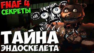 Five Nights At Freddy's 4 - ТАЙНА ЭНДОСКЕЛЕТА! - 5 ночей у Фредди