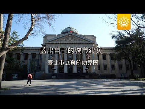 蓋出自己的城市建築