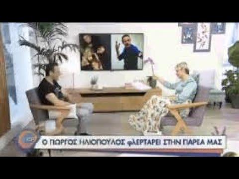 Ο Γιώργος Ηλιόπουλος φλΕΡΤαρει στην παρέα μας! 30/06/2020 | ΕΡΤ