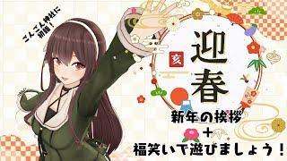 【新年あけまして】初詣+福笑いで遊びましょう!【おめでとうございます!】