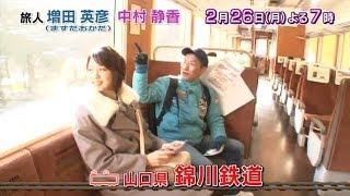 出発!ローカル線聞きこみ発見旅ますおか増田と中村静香が錦川鉄道で名所探し|BSジャパン