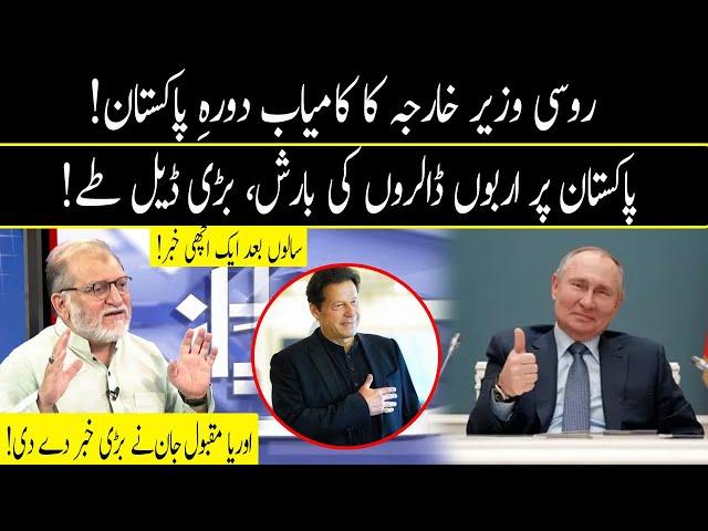 روسی وزیر خارجہ کا کامیاب دورہ، پاکستان پر ڈالرز کی بارش