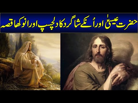 حضرت عیسی اور انکے شاگرد کا دلچسپ اور انوکھا قصہ