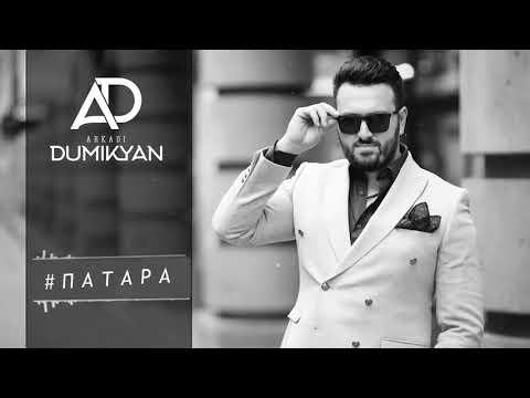 Arkadi Dumikyan - Patara / Аркадий Думикян -Патара