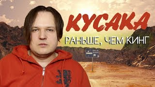 """""""Кусака"""" Роберта Маккаммона - обзор романа."""