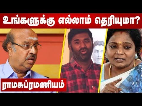 தமிழிசை - மாரிதாஸை விளாசிய  ராமசுப்பிரமணியன் | Rama Subramanian |  National Education Policy 2019