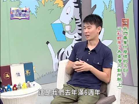 【宅閱讀記憶吐司】非讀Book臺南愛讀冊第147集