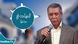 تحميل اغاني Hedi Donia - Ajebin A'asaba   الهادي دنيا - عالجبين عصابة MP3
