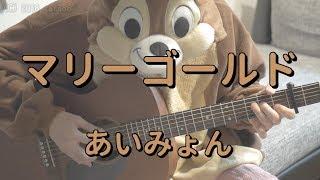 マリーゴールド/あいみょん/ギターコード