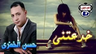 تحميل و مشاهدة حسن الخضرى موال خدعتنى MP3