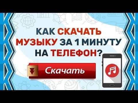 Cкачать музыку БЕСПЛАТНО на телефон за 1 минуту в 2019 году!