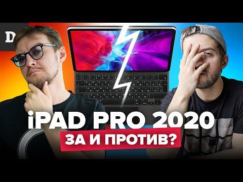 iPad Pro 2020 ДЕБАТЫ - УНЫЛО или ОГОНЬ!