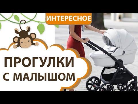 ПРОГУЛКИ С НОВОРОЖДЕННЫМ. Во сколько дней и где можно гулять? || MOMI TV