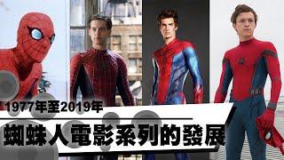 1977-2019蜘蛛人電影系列的發展|YOZ