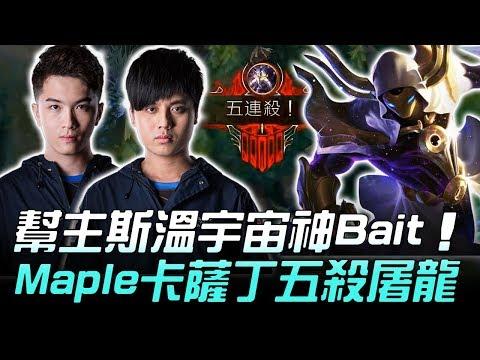 FW vs HKA 幫主斯溫宇宙神Bait Maple卡薩丁五殺屠龍!Game1